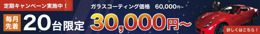 定期キャンペーン実施中!毎月先着20名限定でガラスコーティング50,000~を、25,000円~で対応!