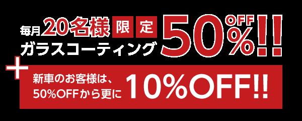 毎月20名様限定でガラスコーティングの価格を50%オフ